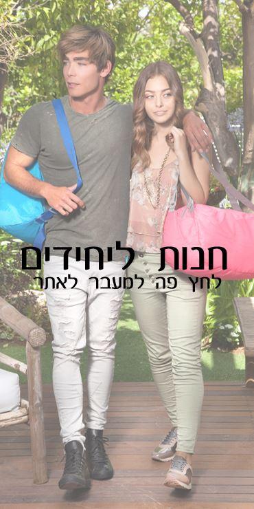 http://shop.shugon.co.il/